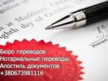 Бюро Переводов Киев - фото 1