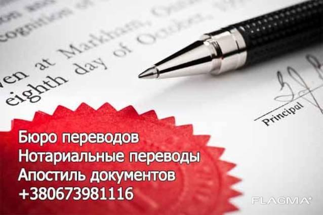 Бюро Переводов Киев