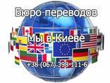 Бюро Переводов Киев - фото 3