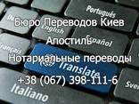 Бюро Переводов Киев - фото 4