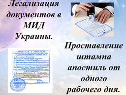 Бюро переводов Легализация документов для ОАЭ, Китай, Италия