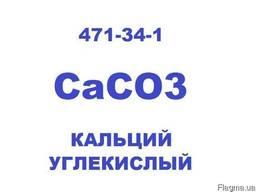 CaCO3, Карбонат Кальция 99. 99%