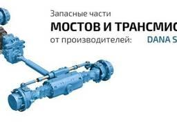 Carraro Dana Spicer Запчасти спецтехники (мост, трансмиссия)