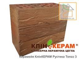 Цегла лицьова клінкерна Керамейя КлінКЕРАМ РУСТИКА Топаз-3 М350