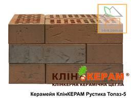 Цегла лицьова клінкерна Керамейя КлінКЕРАМ РУСТИКА Топаз-5 М350
