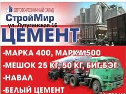 Цемент М-400, М-500, Турецкий белый цемент - фото 1