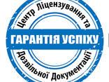 Ліцензія на поводження з небезпечними відходами ЦЛДД - фото 2