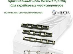 Цепи для скребковый конвейеров (тип straight)