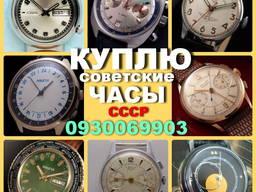 Часы СССР (дорого)