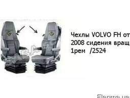 Чехлы VOLVO FH от 2008 сидения вращ. 1рем /2524