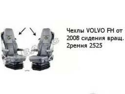 Чехлы Volvo FH от 2008 сидения вращ. 2ремня 2525