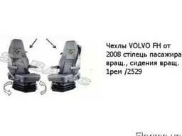 Чехлы Volvo FH от 2008 стілець пасажира вращ., сидения вращ.