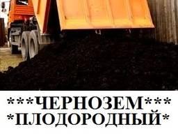 Чернозем плодородный. Торф. Торфосмеси. 5-10-15-20-30 тонн.