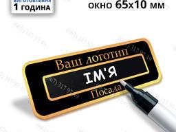 Чорний Бейдж Бейджик з місцем під маркер для написання імені