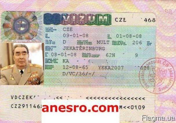 Чешские визы и вакансия