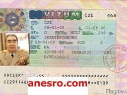 Чешские визы и вакансия - фото 1