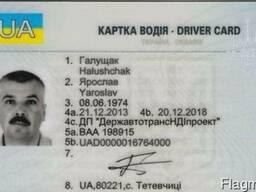 ЧИП карта водителя для тахографа