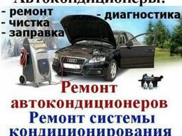 Чистка автокондиционера, заправка фреоном автокондиционеров