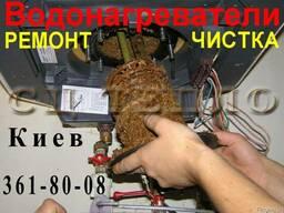 """Чистка бойлера. Киев. СЦ """"ТЕПЛО"""""""