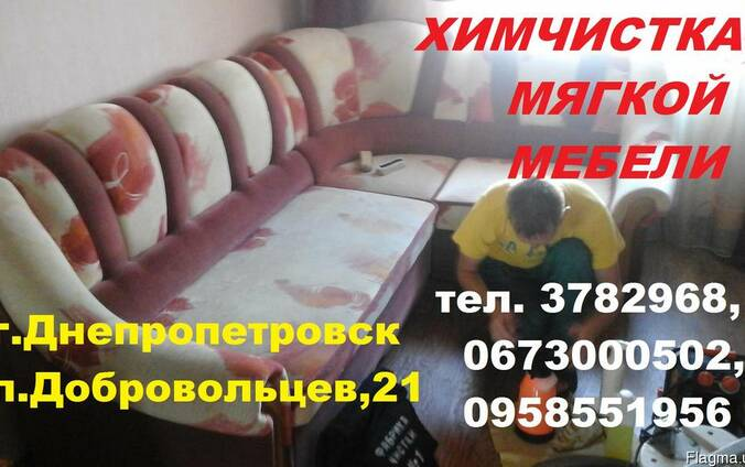 Чистка и химчистка напольных покрытий и мягкой мебели на дом
