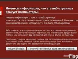 Чистка сайта от вирусов