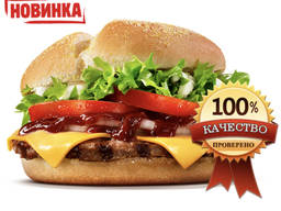 Чізбургер яловичий ( чизбургер говяжий) 100% мяса!