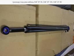 Цилиндр подьема кабины DAF 95 XF