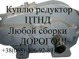 Цилиндрический, трехступенчатый редуктор ЦТНД-400