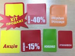 """Цінники таблички """"Акція"""", """"Знижка"""", """"Краща ціна"""", """"Хіт продаж"""", """"Новинка"""" в наявності"""