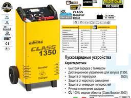 Class Booster 1350 Пуско-зарядное устройство 12/24В 1350А