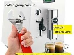 Coffee Group Lviv ремонт кавоварки Львів кавомашин