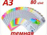 Цветная бумага А3 Spectra color 80 г/м2 500 л. Темная - photo 1