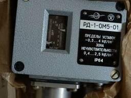 Датчик-реле давления РД-1-ОМ5-01 (-0, 3-4кГс/см2).