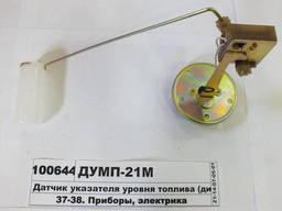 Датчик указателя уровня топлива МТЗ-80/82/952. ..