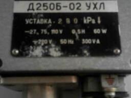 Датчики-реле давления Д-250Б-02