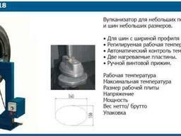 DB-18. Вулканизатор настольный для вулканизации камер и шин