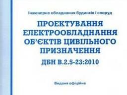ДБН В. 2. 5-23-2010 Проектування електрообладнання об'єктів