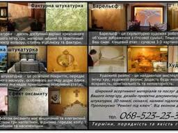 Декоративная и художественная роспись Хмельницкий