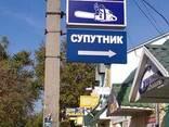 Делаем всю рекламу в Новой Каховке !!! - фото 2