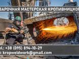 Демонтаж, разборка газовая резка металлоконструкций - фото 1