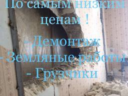 Демонтаж строений , Демонтажные работы , демонтаж бетонна