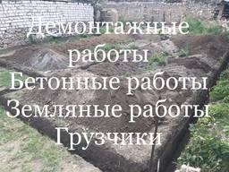 Демонтаж в Николаеве , Демонтажные работы , демонтаж