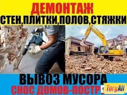 Демонтажные роботы Вінниця