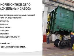 Деповской, капитальный, текущий ремонт вагонов в депо