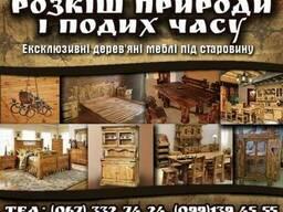 Дерев'яні меблі на замовлення, класичні та під старовину