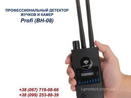 Детектор Profi BH-07 – защита от жучков и скрытых камер.