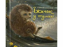 Детская книга Ежик в тумане. Час майстрів (153364)