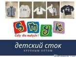 Детский сток SMYK - фото 1