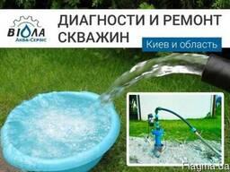 Диагностика скважин под воду в Киеве, ремонт скважин