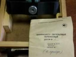 Динамометр ДОСМ-3-1 (образцовый). С НДС